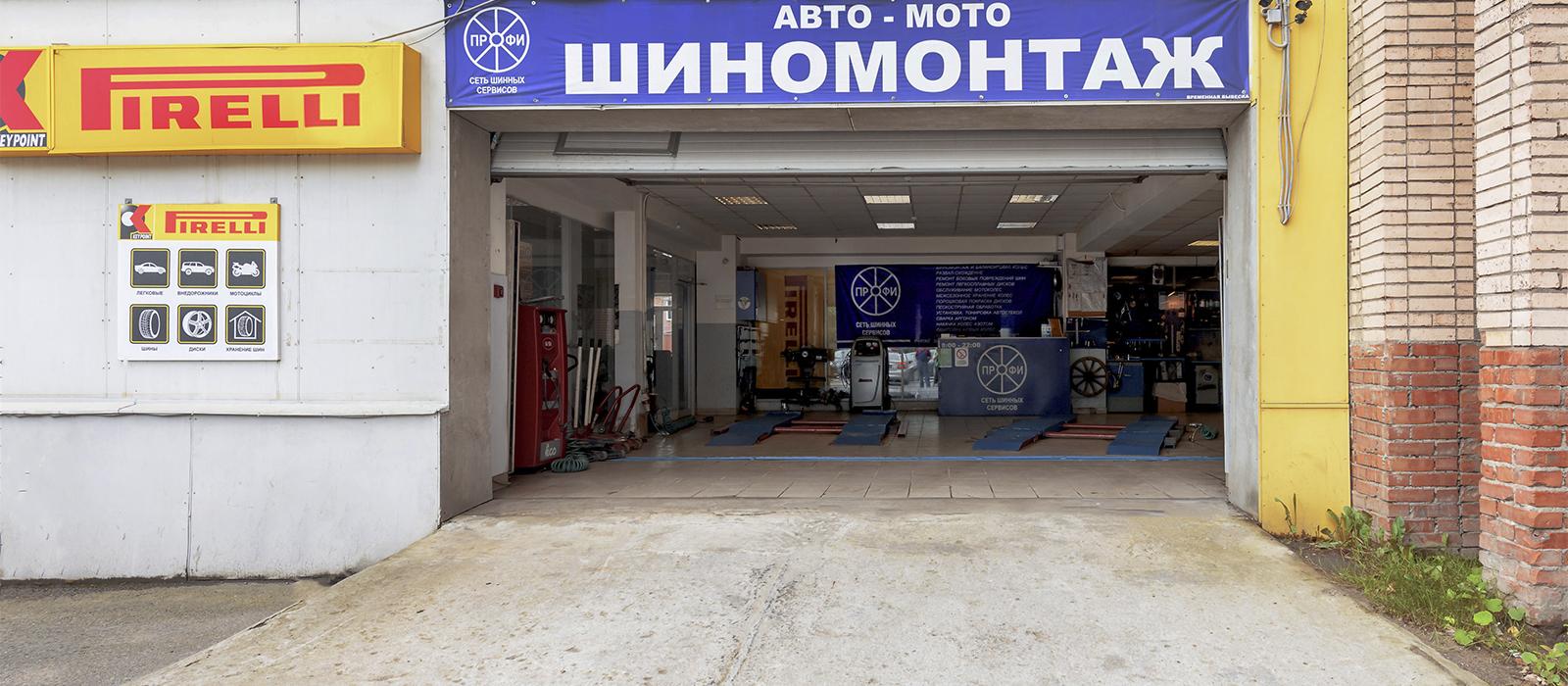 Шиномонтаж в Кировском районе