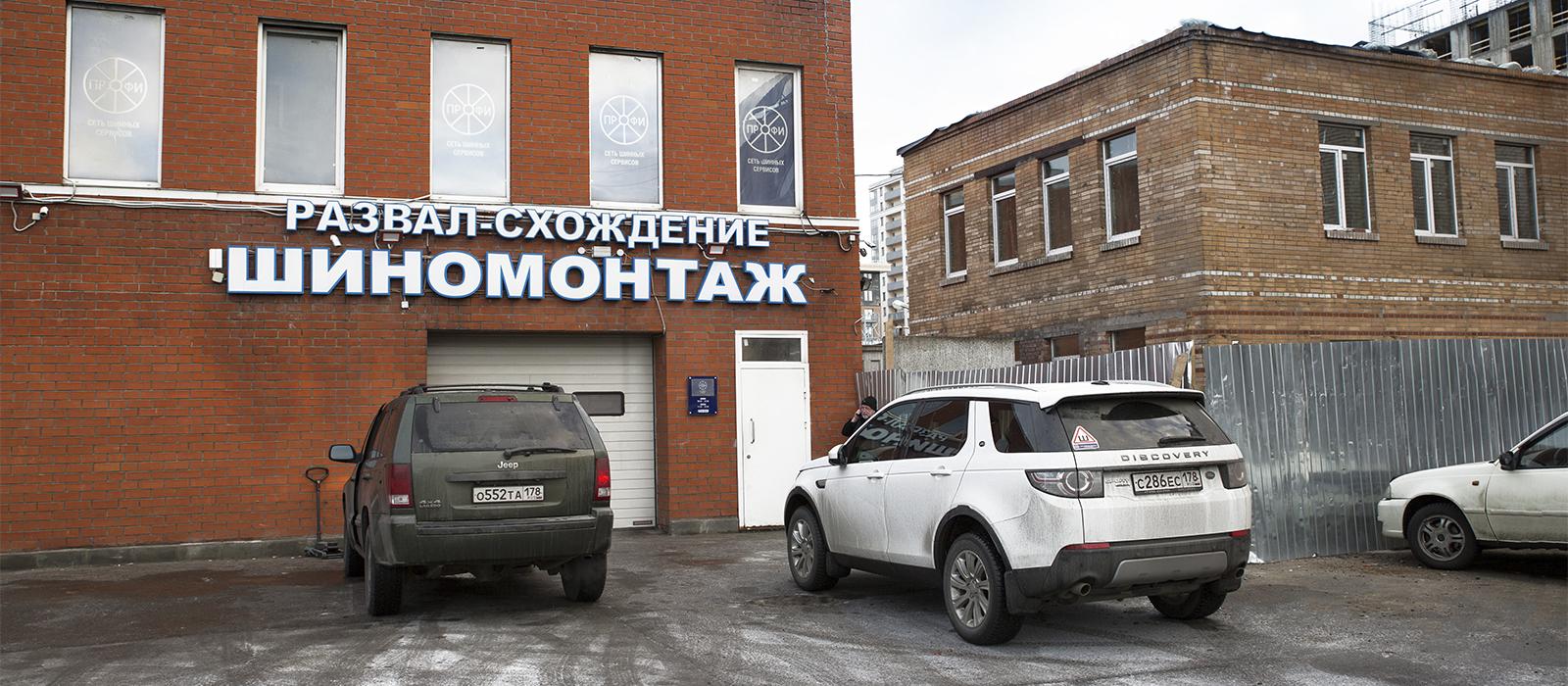 Шиномонтаж на Васильевском