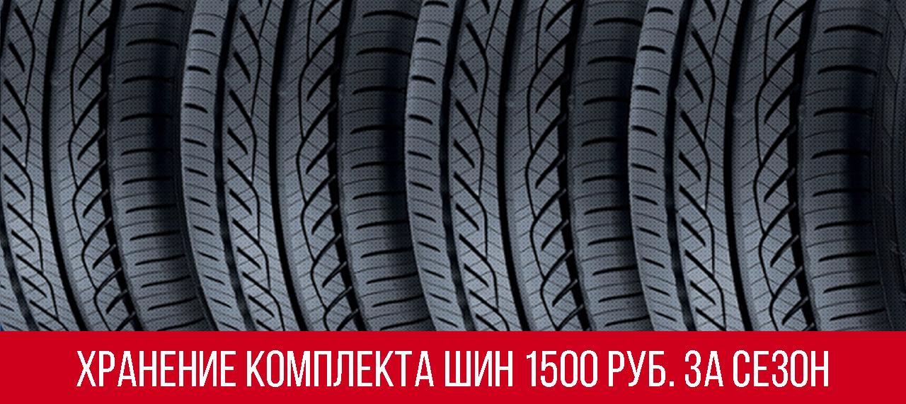Акция хранение шин 1500 руб. за сезо
