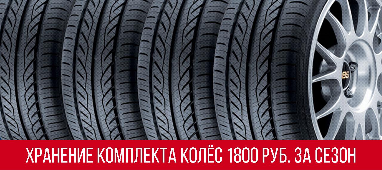 Акция хранение комплекта колёс 1800 руб. за сезон